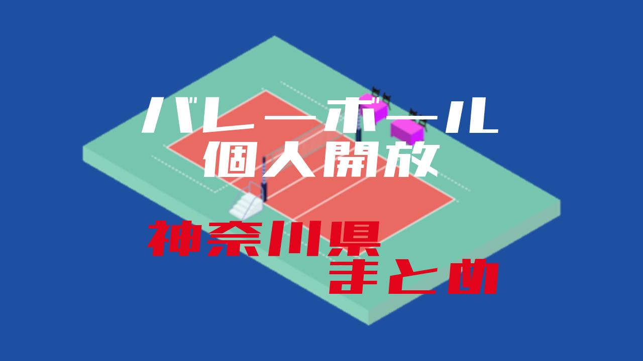 バレーボール個人開放神奈川県まとめ
