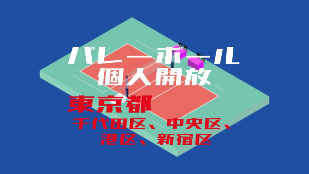 バレーボール個人開放_東京都_千代田区、新宿区、港区、新宿区