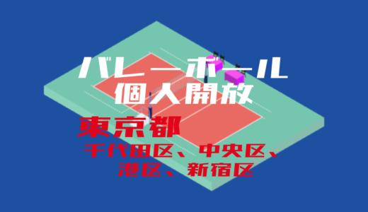 【千代田区、中央区、港区、新宿区】バレーボール個人開放【2020年度版】