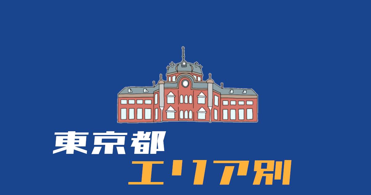 東京都エリア別