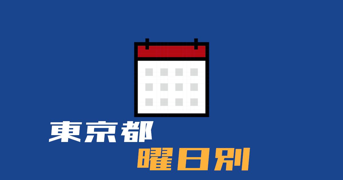 東京都曜日別