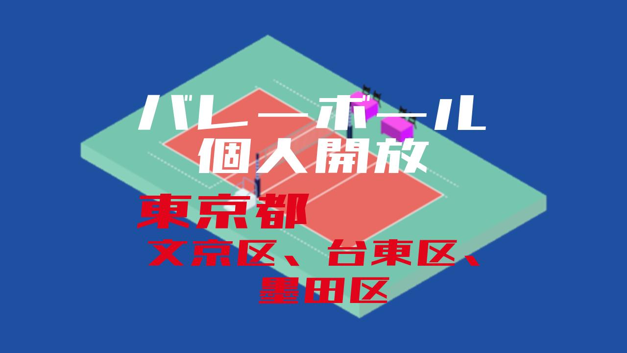 バレーボール個人開放_東京都_文京区、台東区、墨田区