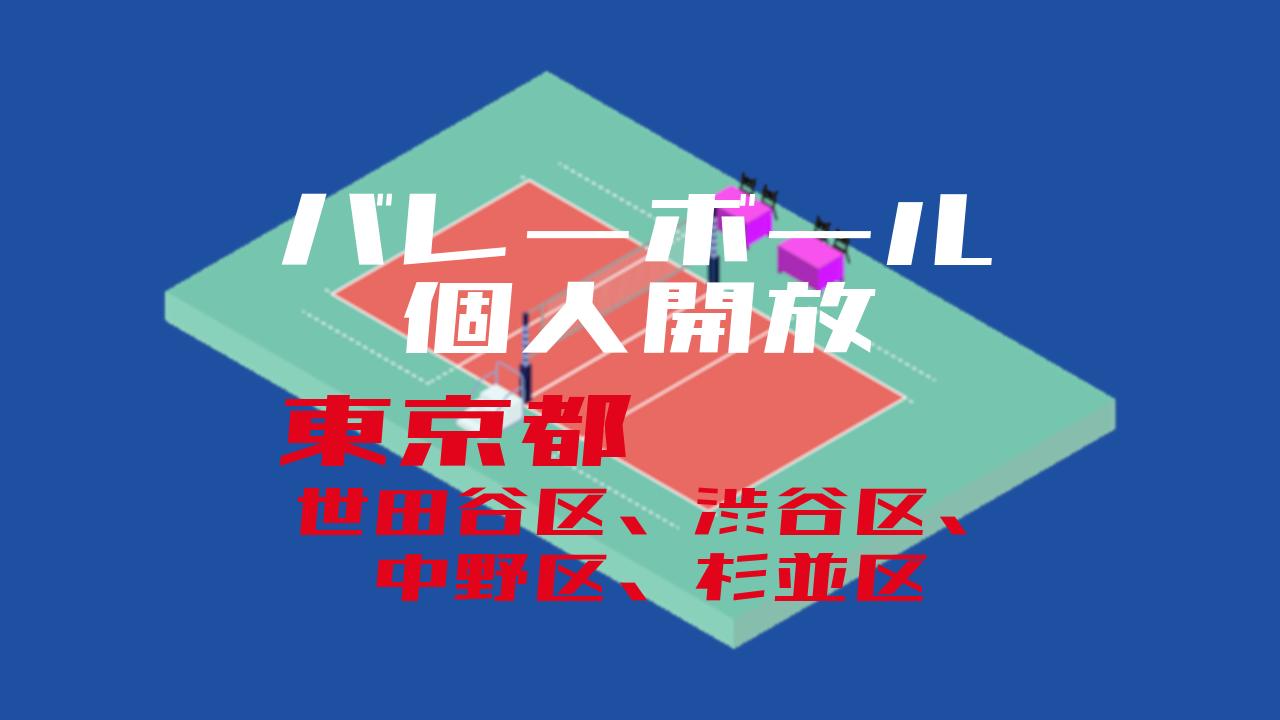 バレーボール個人開放_東京都_世田谷区、渋谷区、中野区、杉並区