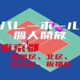 バレーボール個人開放_東京都_豊島区、北区、荒川区、板橋区