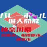バレーボール個人開放_神奈川県_川崎市、相模原市、鎌倉市