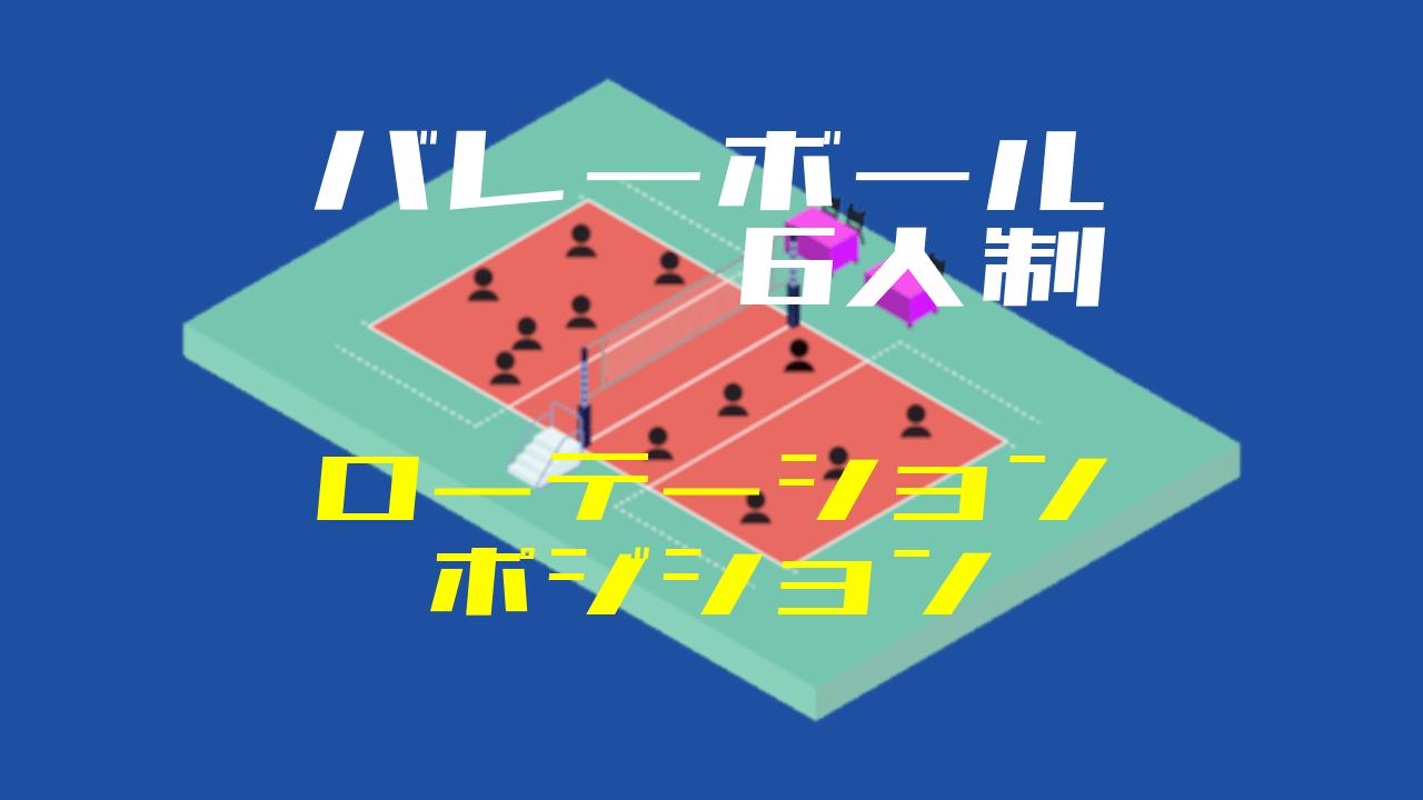 バレーボール6人制 ローテーション、ポジション