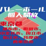 バレーボール個人開放_東京都_調布市、町田市、小金井市、国立市、狛江市、多摩市、西東京市