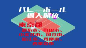 【調布市、町田市、小金井市、国立市、狛江市、多摩市、西東京市】バレーボール個人開放【2019年度版】