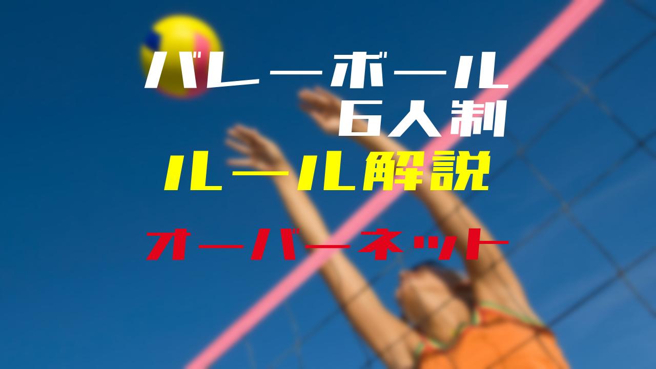 バレーボール6人制 オーバーネット