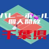 千葉県バレーボール個人開放
