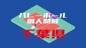 【千葉県】バレーボール個人開放【2019年度版】
