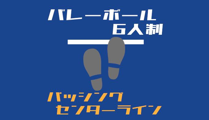 パッシングセンターライン