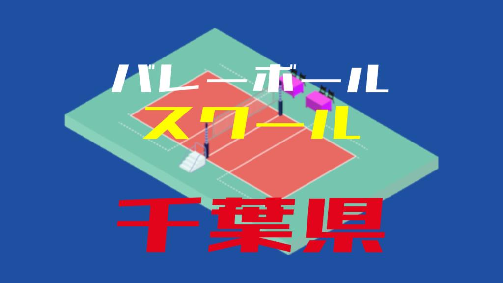 千葉県バレーボールスクール