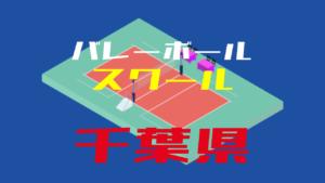 【千葉県】バレーボールスクール【2019年度版】