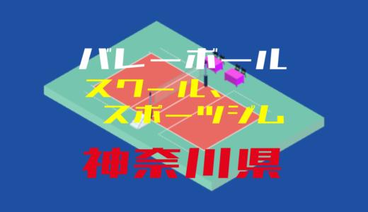 【神奈川県】バレーボールスクール、スポーツジム【2019年度版】