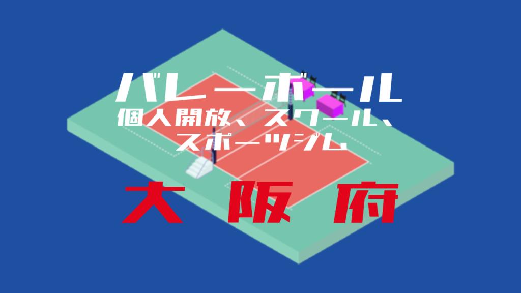 バレーボール 大阪府の個人開放、スクール、スポーツジム