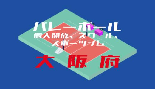 【大阪府】バレーボール個人開放、スクール、ジム【2019年度版】