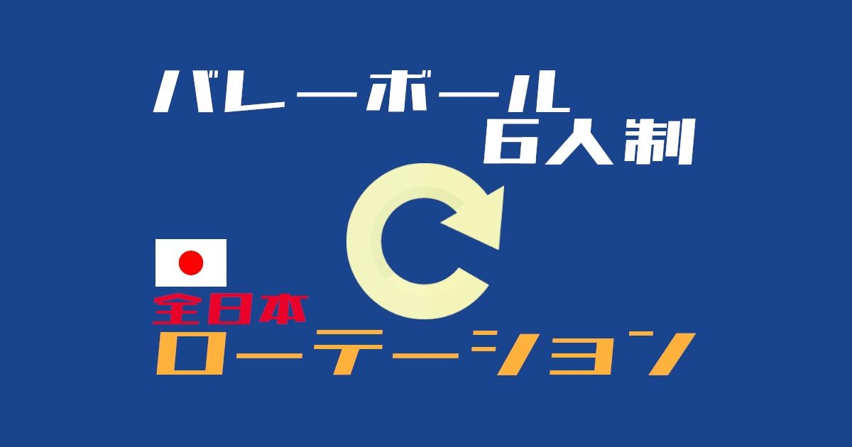 ルールから理解する全日本のフォーメーション