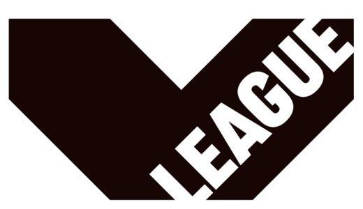 【分かりやすい】2018/19 Vリーグ(V.LEAGUE) DIVISION1 大会要項