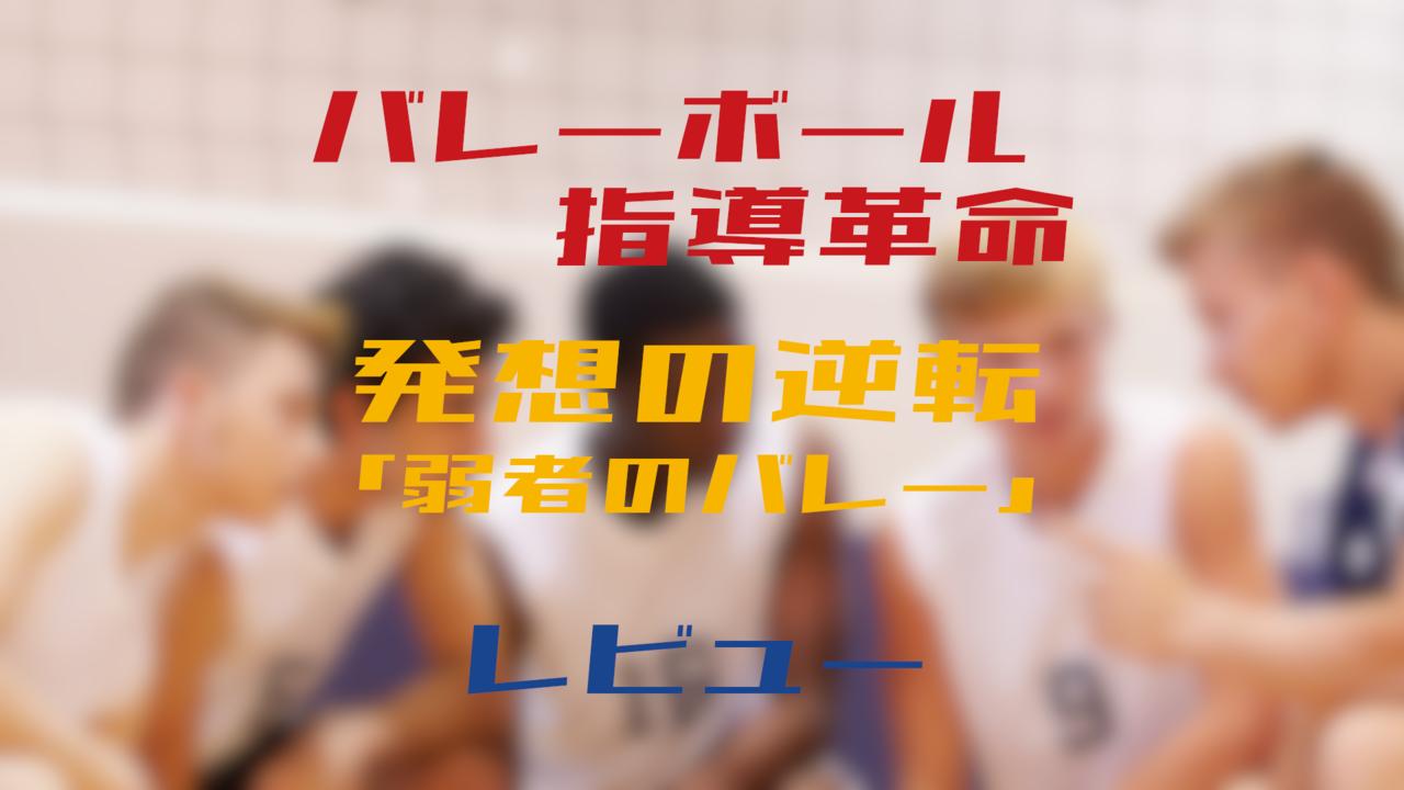 バレーボール指導革命~発想の逆転「弱者のバレー」~レビュー