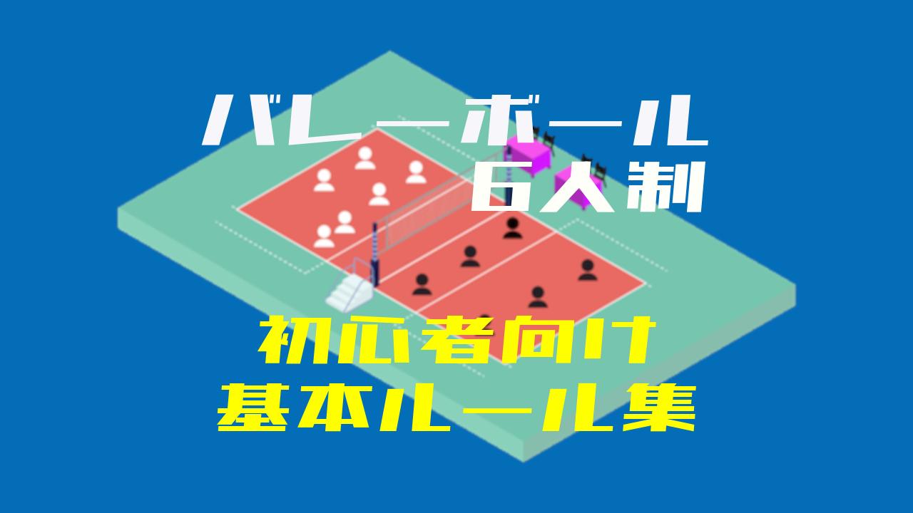 バレーボール6人制 初心者向け基本ルール集