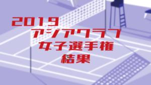 2019アジアクラブ女子選手権大会結果【久光製薬スプリングス参戦】