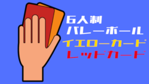 バレーボールのイエローカード・レッドカードを知ってるかい?【6人制】