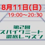2019/8/11 第2回スパイクミート徹底レッスン