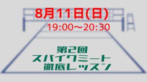 【終了:8月11日(日) 19:00】第2回 スパイクミート徹底レッスン[90分]