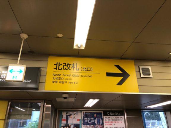 代官山駅北改札