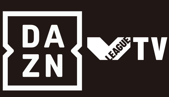 DAZN、VリーグTVを徹底比較