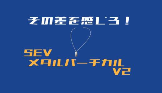 【SEVメタルバーチカルV2】その「違い」を感じられるかな!?【石川祐希モデル】
