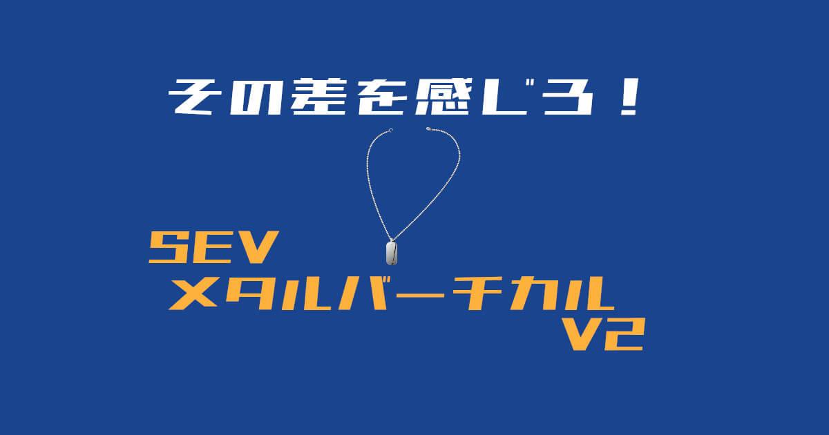 SEVメタルバーチカルV2 レビュー
