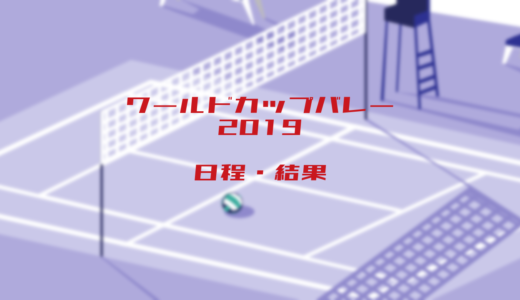 【まとめ】ワールドカップバレー2019概要・結果