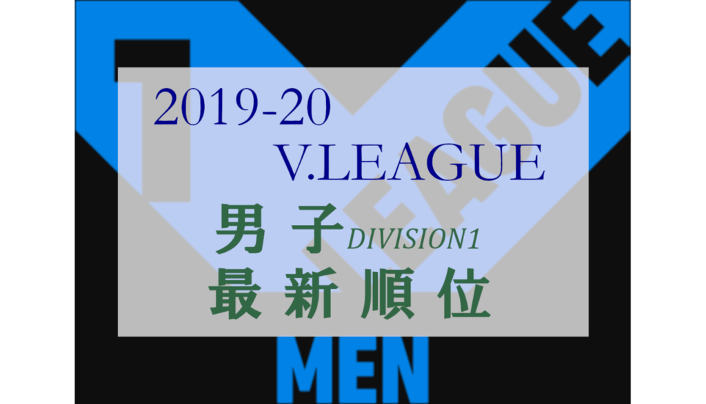 2019-20 Vリーグ男子順位