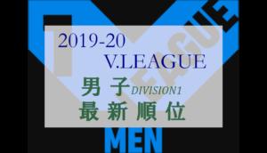 2019/20 Vリーグ(V.LEAGUE) 男子 Division1 最新順位