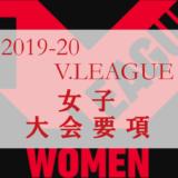 2019-20 Vリーグ女子大会要項