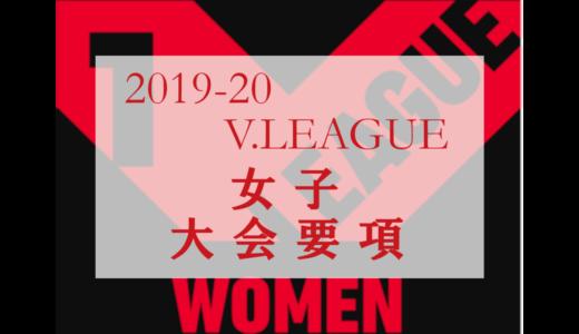 2019/20 Vリーグ(V.LEAGUE) DIVISION1 女子大会要項