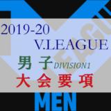 2019-20 Vリーグ男子大会要項