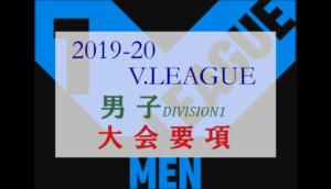 2019/20 Vリーグ(V.LEAGUE) DIVISION1 男子大会要項