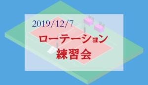 【終了】12/7(土)  ローテーション練習会