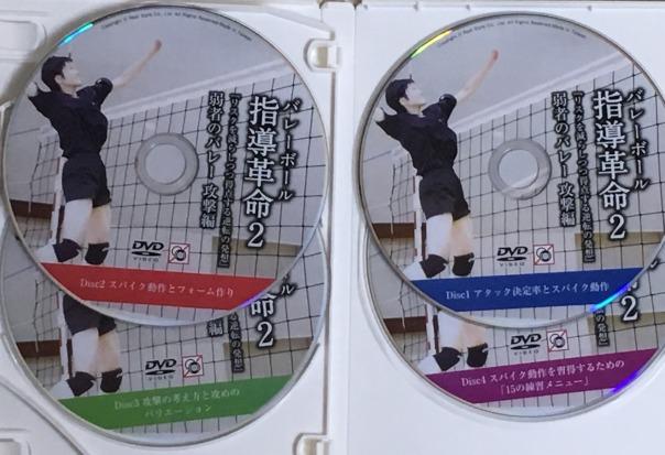 バレーボール指導革命2・ディスク