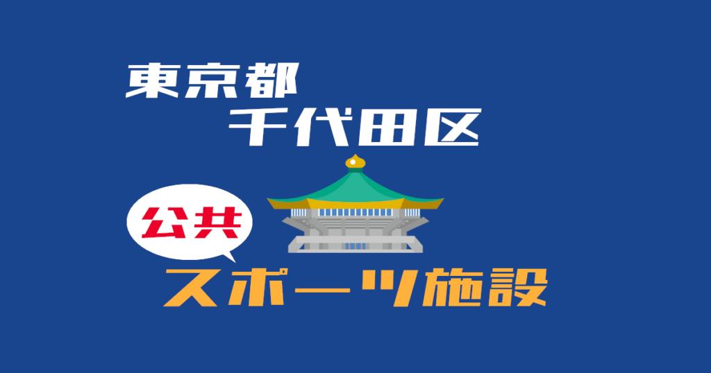 東京都千代田区 公共スポーツ施設