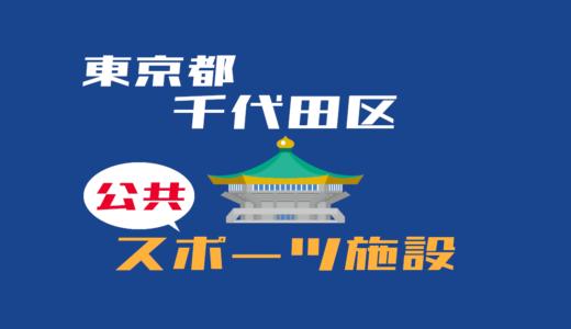 【東京都千代田区】スポーツ公共施設【2020年版】