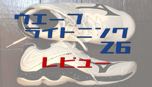 ウエーブライトニングZ6は軽量シューズの進化形!