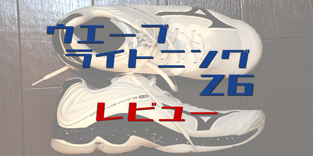 ウエーブライトニングZ6 レビュー