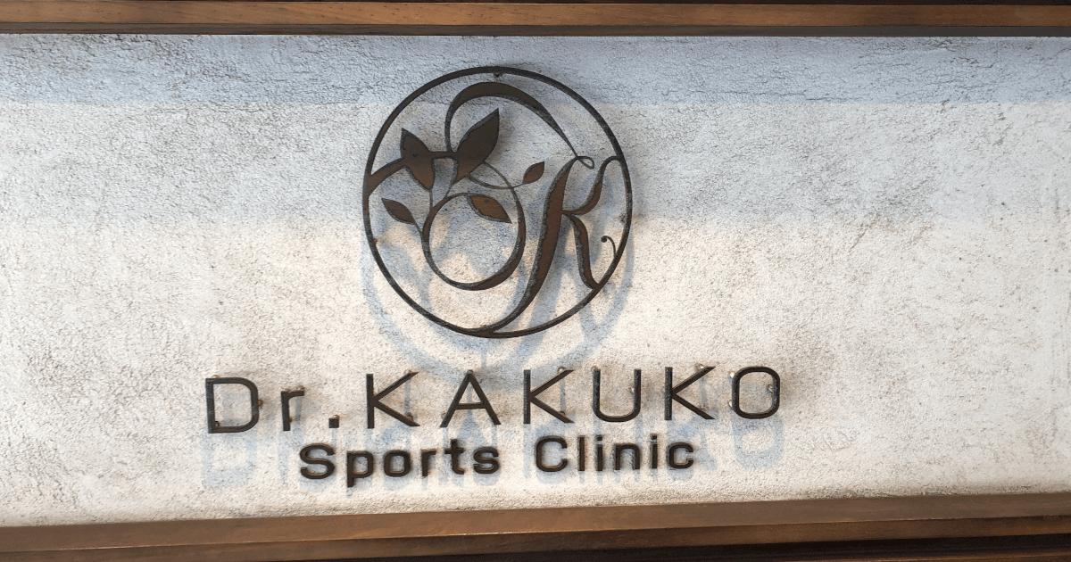 Dr.KAKUKO スポーツクリニック