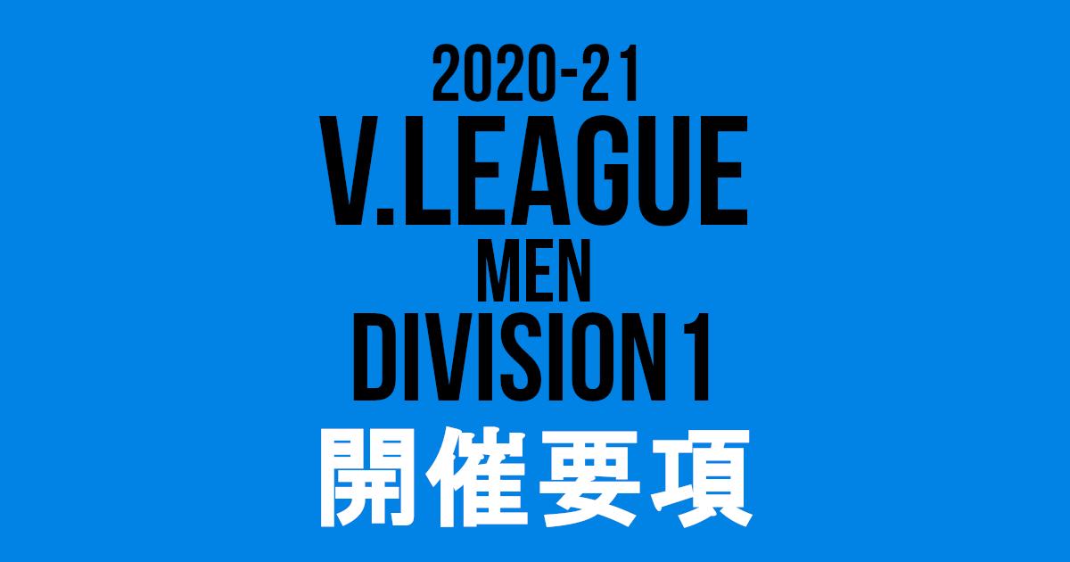 2020/21 Vリーグ(V.LEAGUE) DIVISION1 男子大会要項