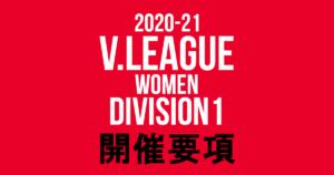 2020/21 Vリーグ(V.LEAGUE) DIVISION1 女子大会要項