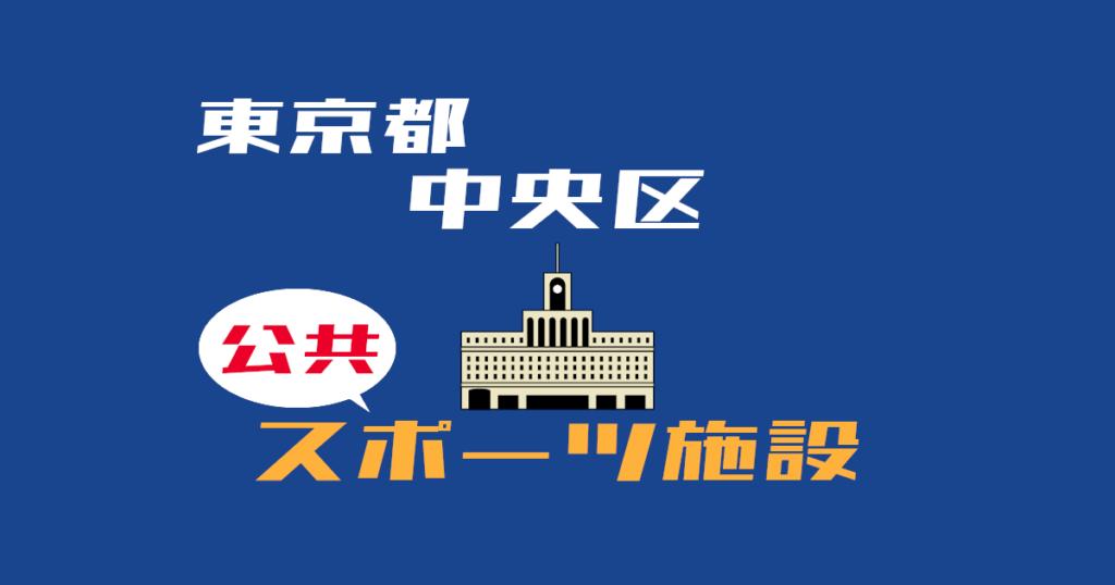 東京都中央区 公共スポーツ施設